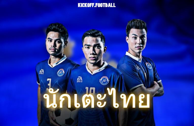 นักเตะไทย นักฟุตบอลลีกดังในไทย