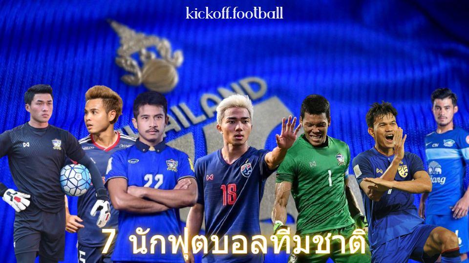 นักฟุตบอล 7 นักเตะชื่อดังทีมชาติไทย