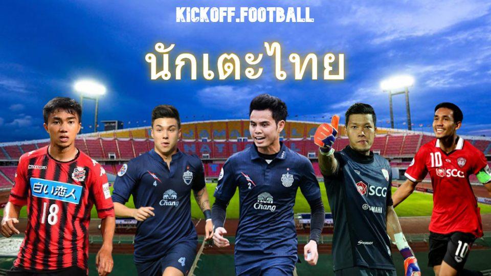 นักเตะไทย รวมนักฟุตบอลจากลีกสโมสร