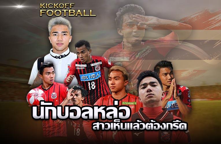 นักบอลหล่อ ๆบอกต่อด้วยทีมชาติไทย